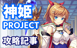 神姫プロジェクト攻略